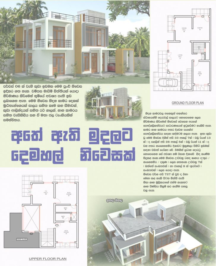 Low Cost House Plans with Photos 2020